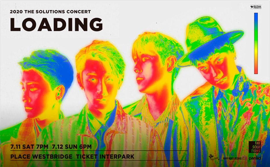 솔루션스 콘서트 'LOADING'