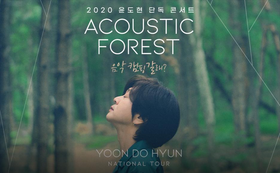 윤도현 단독 공연 〈2020 ACOUSTIC FOREST〉- 서울