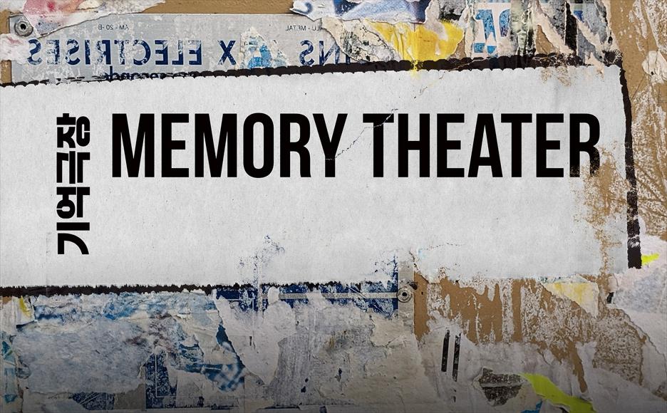 기억극장 [MEMORY THEATER]