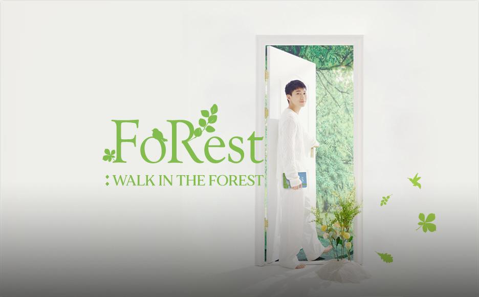2020 서은광 온라인 콘서트 [FoRest : WALK IN THE FOREST]