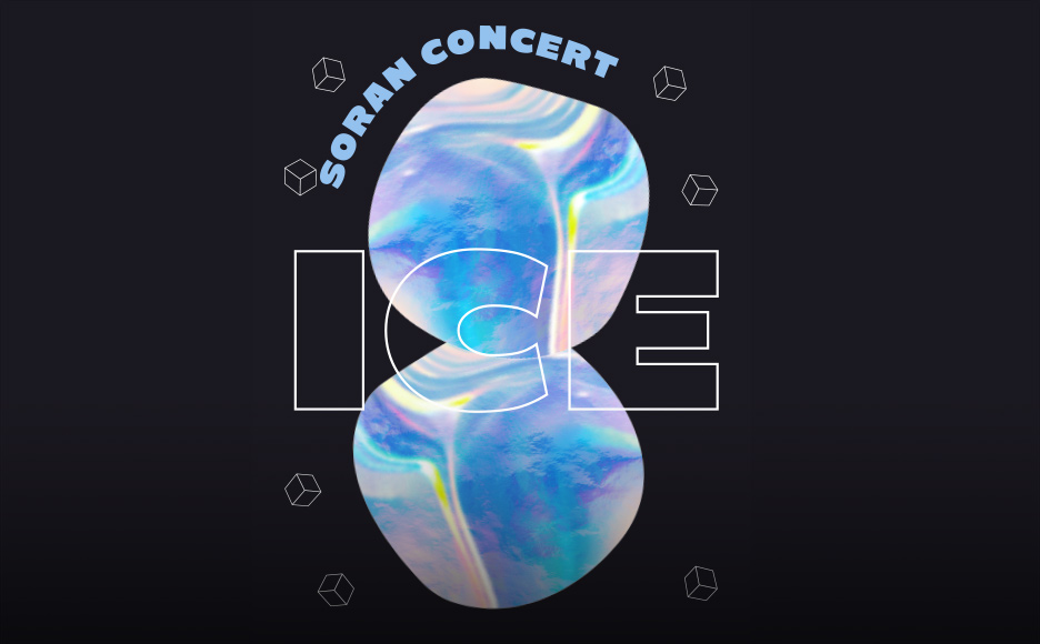 소란 여름 콘서트 'ICE'