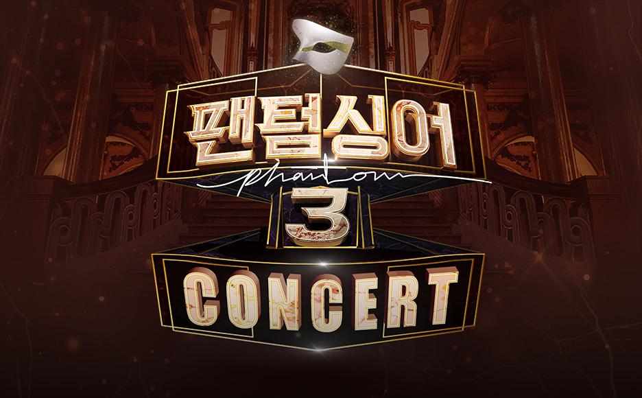 팬텀싱어3 콘서트 - 서울
