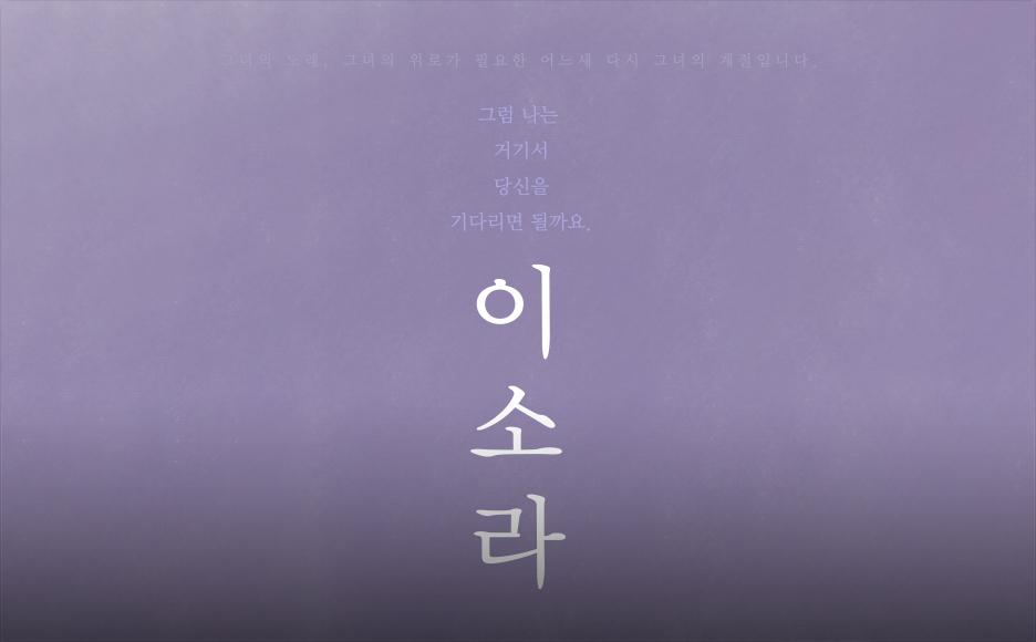 2020 이소라 콘서트
