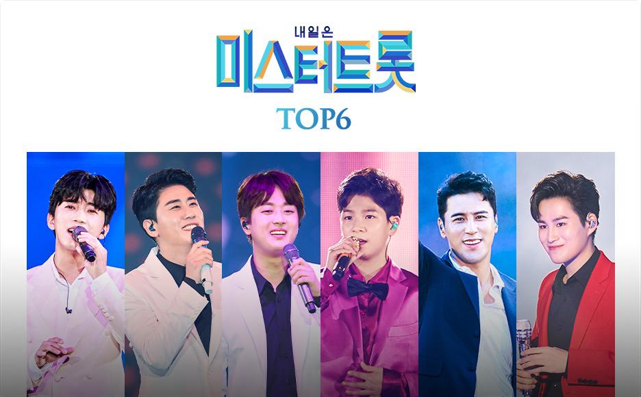 내일은 〈미스터트롯〉 TOP6 전국투어 콘서트 - 대구