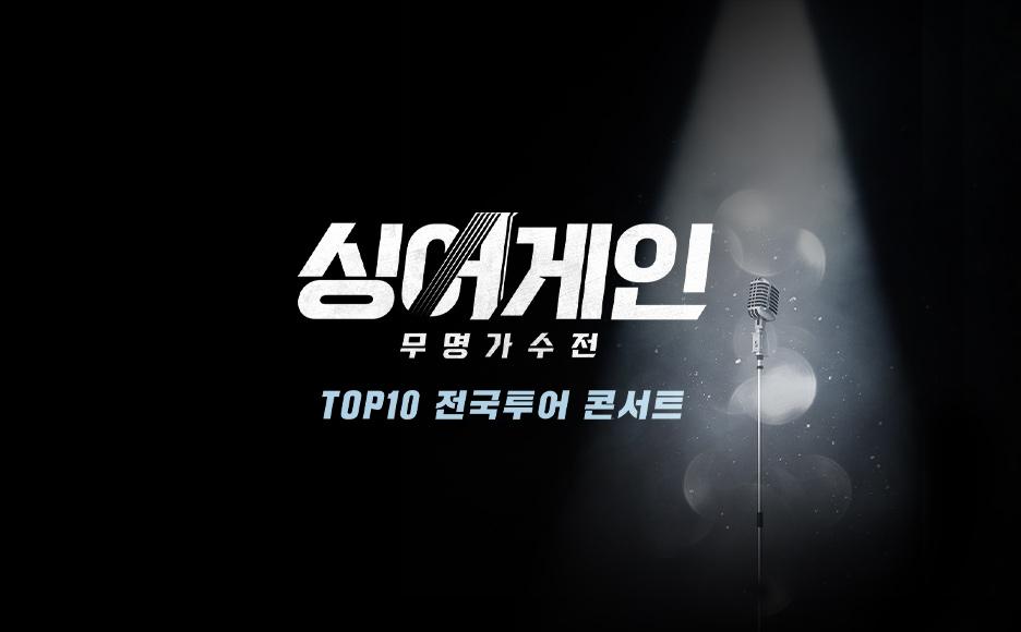 싱어게인 TOP10 전국투어 콘서트 - 서울