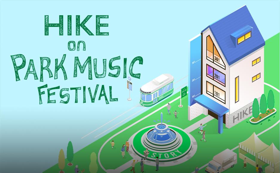 HIKE on PARK MUSIC FESTIVAL_관람권