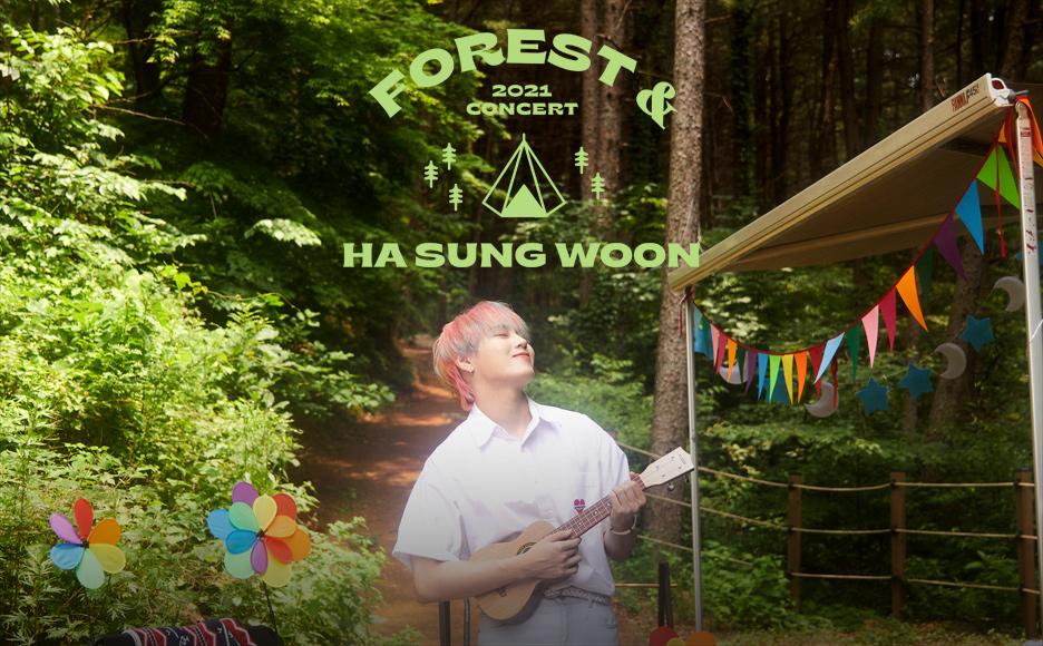 하성운(HA SUNG WOON) Forest & in 서울