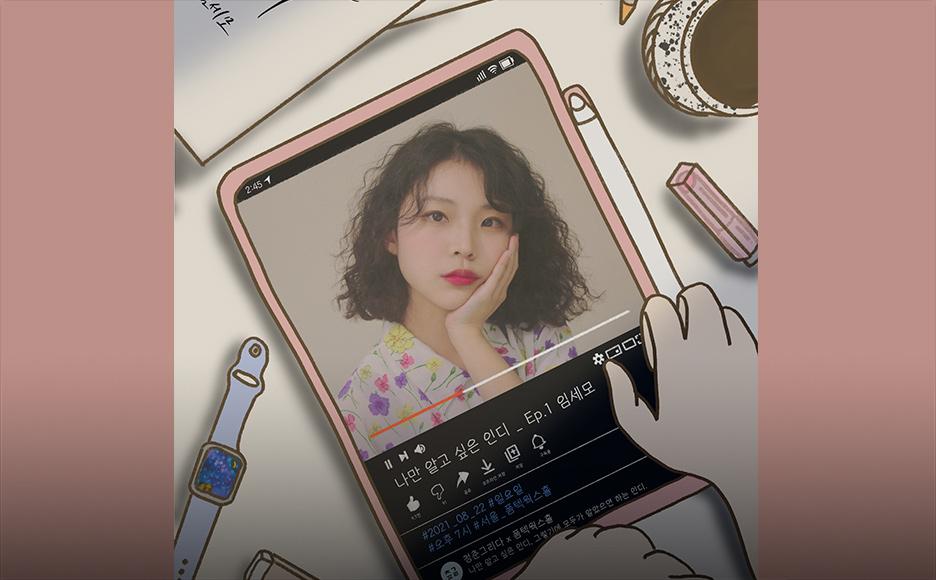 누군가의 플레이리스트 Track. 38 정아로 단독 콘서트