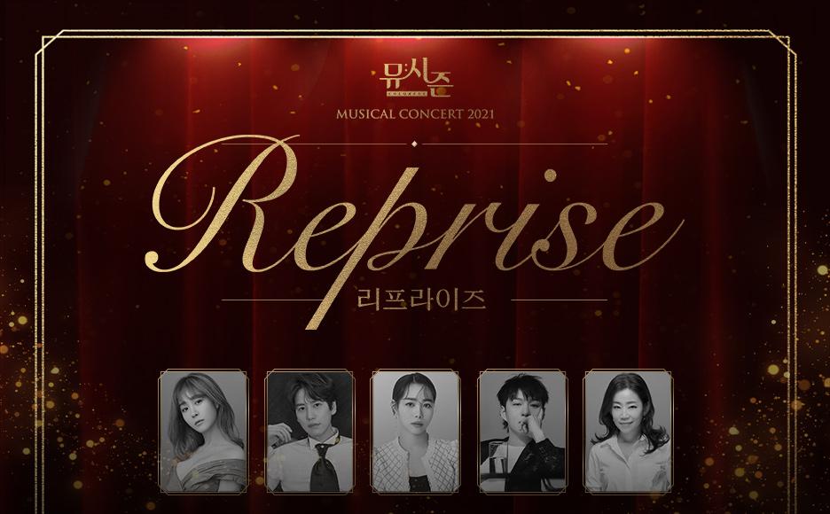 뮤시즌 콘서트 2021 - Reprise