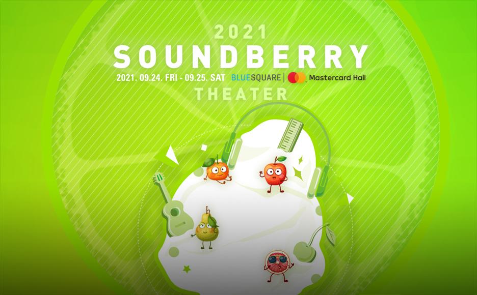 2021 Soundberry Theater #2