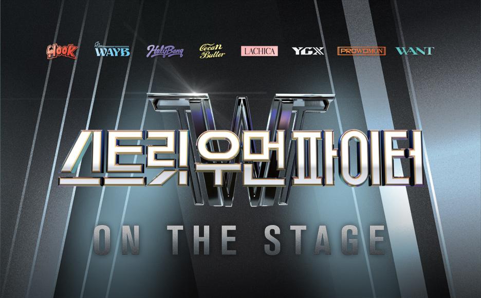 스트릿 우먼 파이터[ON THE STAGE]- 서울