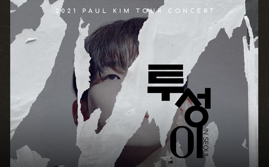2021 폴킴 전국투어 콘서트 〈투성이〉 - 서울