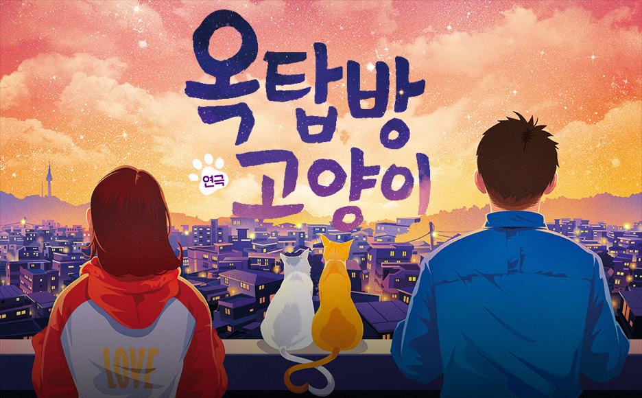 8년 연속 1위 연극〈옥탑방고양이〉- 틴틴홀
