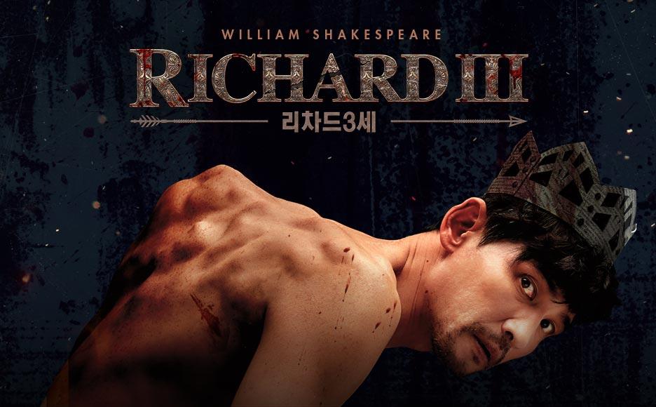 연극〈리차드 3세〉