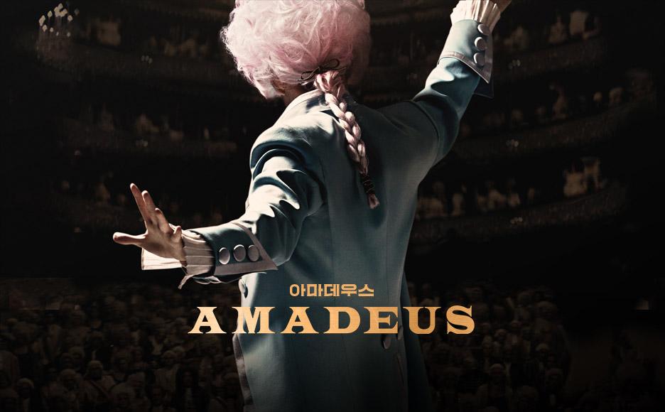 연극 〈아마데우스〉