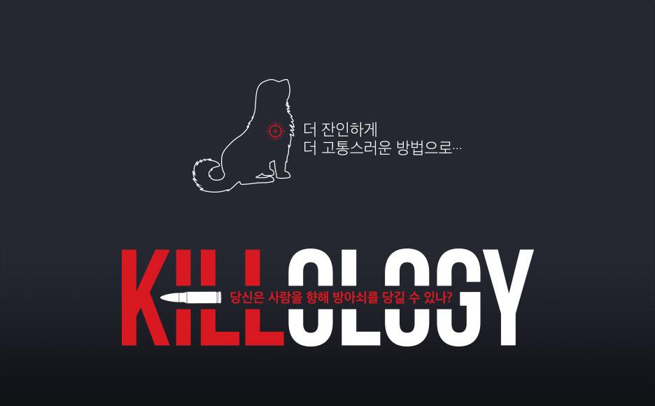 〈연극열전7〉_첫 번째 작품 〈킬롤로지
