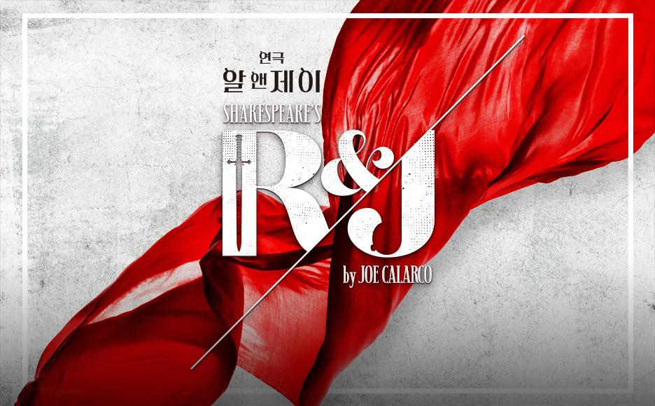 연극 〈알앤제이(R&J)〉