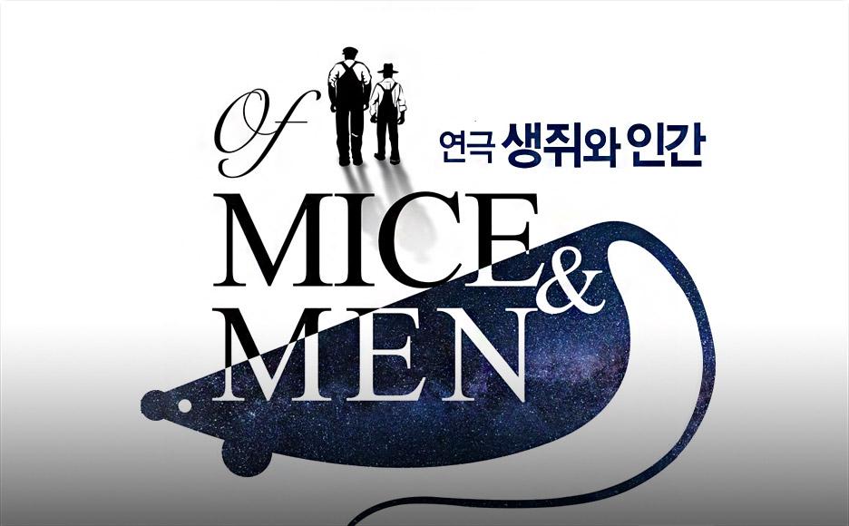 연극 〈생쥐와 인간〉