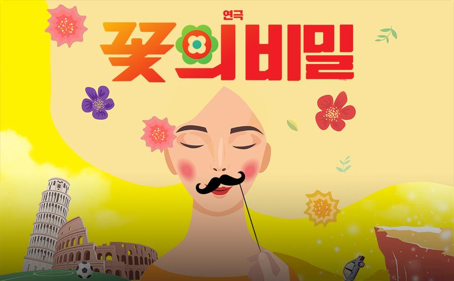 연극 〈꽃의 비밀〉