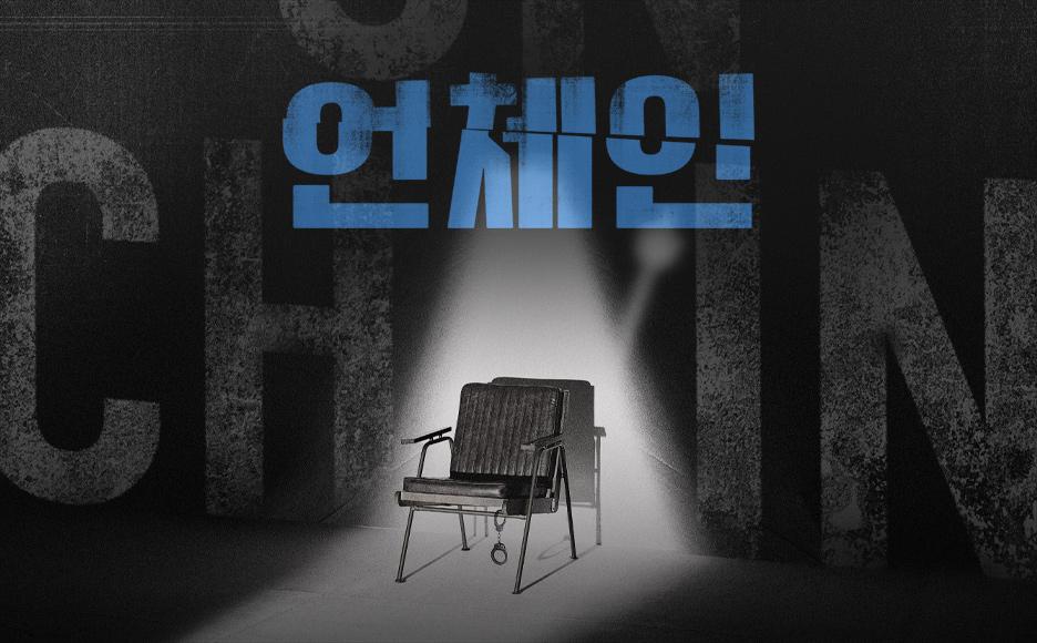 [연극] 언체인