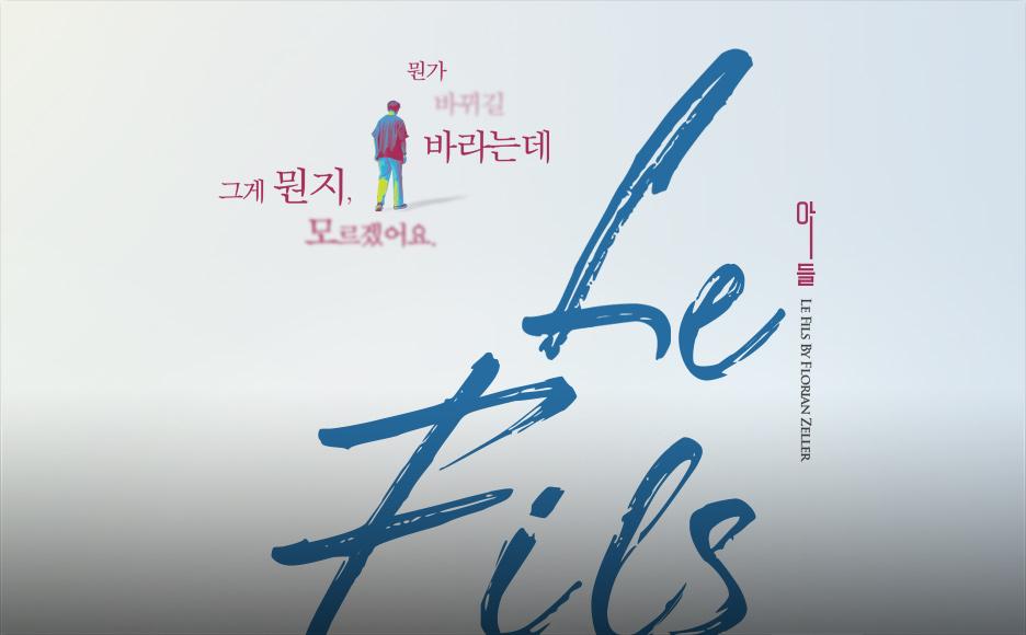 〈연극열전8〉 세 번째 작품 〈아들 Le Fils〉