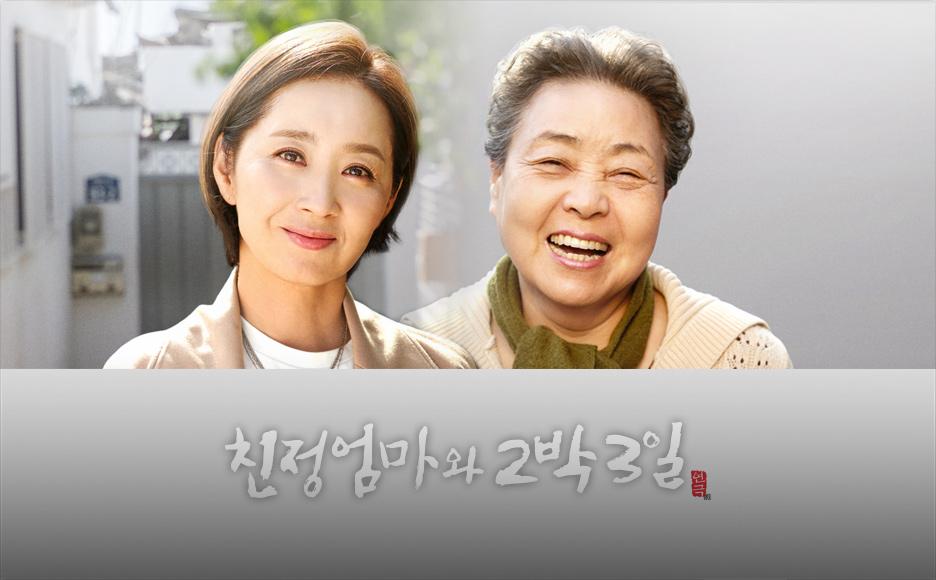 연극 〈친정엄마와 2박3일〉