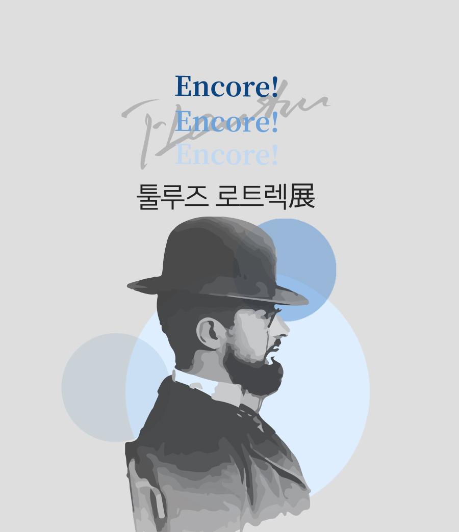 툴루즈 로트렉 앵콜展 Encore!!
