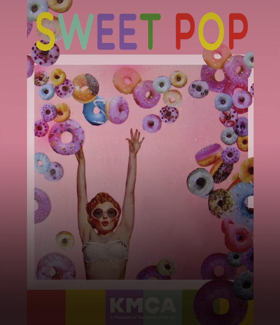 핵인싸 방문 필수 스위트 팝(SWEET POP)