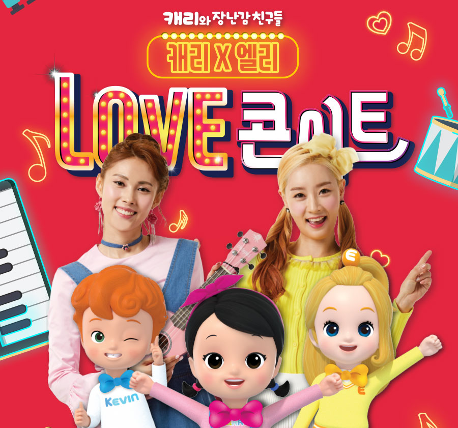 캐리 X 엘리 〈캐리와 장난감 친구들〉 슈퍼콘서트