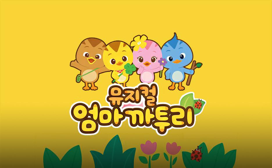 뮤지컬 〈엄마 까투리〉 서울앵콜