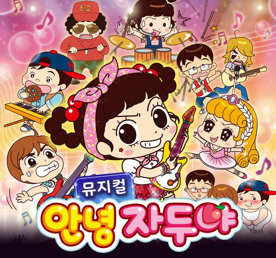 가족뮤지컬 〈안녕 자두야〉 우당탕탕 오디션 대소동
