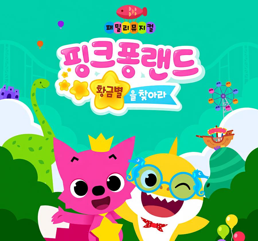패밀리뮤지컬 〈핑크퐁랜드 - 황금별을 찾아라〉