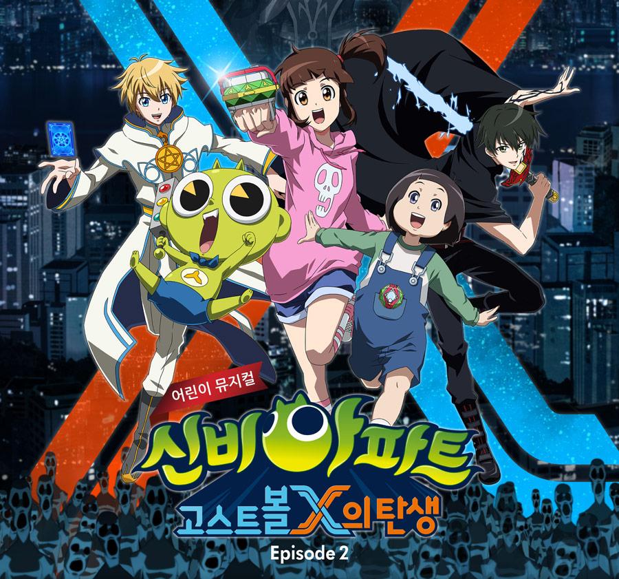 신비아파트 EPISODE 2 -고스트볼X의탄생-