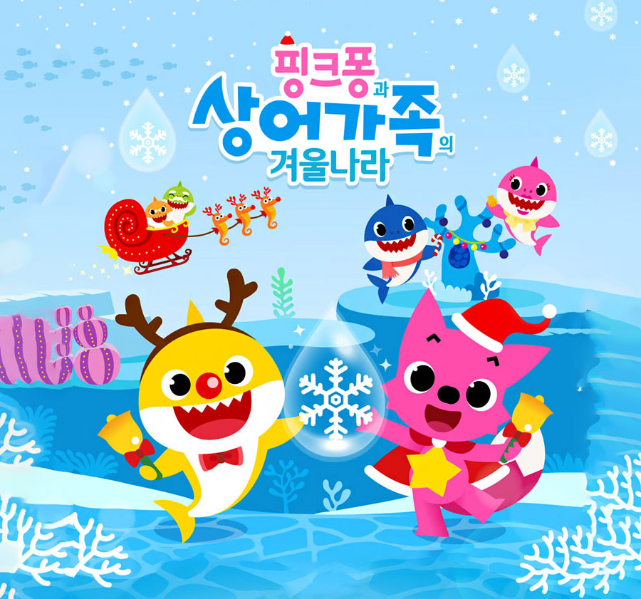 뮤지컬 〈핑크퐁과 상어가족의 겨울나라〉