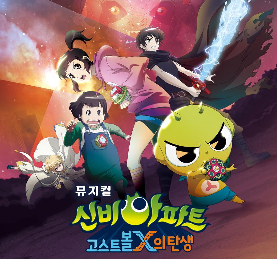 뮤지컬 신비아파트 시즌2 - 서울앵콜〈고스트볼X의 탄생〉