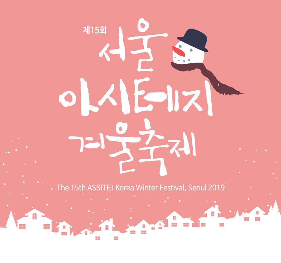 제15회 서울 아시테지 겨울축제