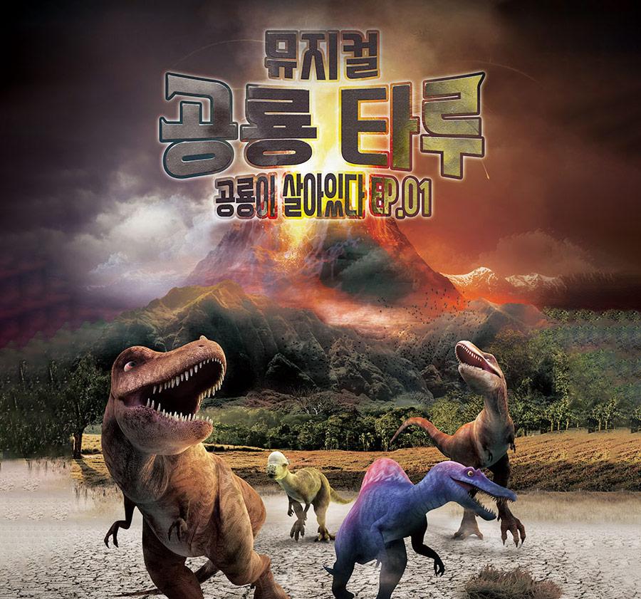 뮤지컬〈공룡 타루〉
