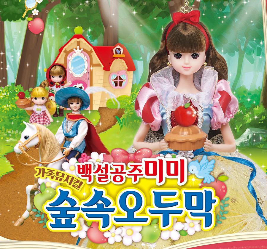 가족뮤지컬 〈백설공주 미미 - 숲속오두막〉
