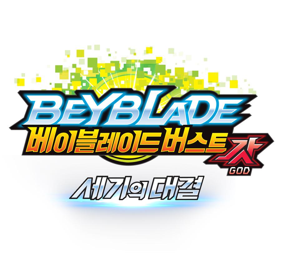 뮤지컬 〈베이블레이드 버스트 갓〉 - 세기의대결