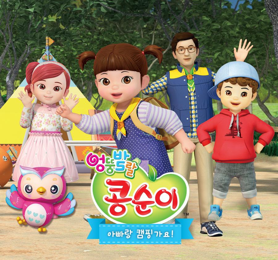 NEW 뮤지컬 콩순이〈아빠랑 캠핑가요!〉- 서울