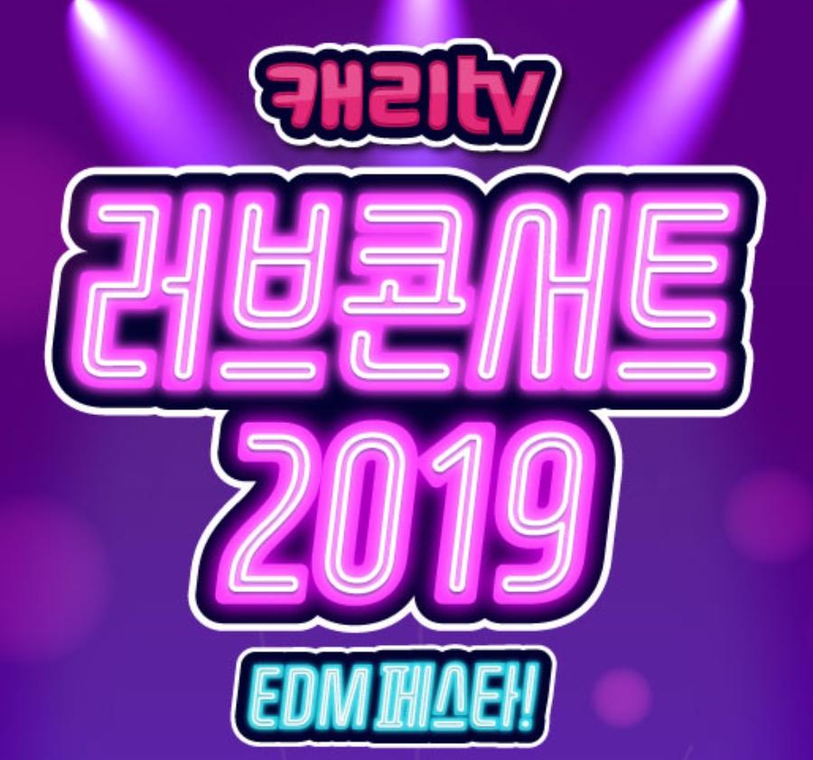 캐리TV 〈러브콘서트 2019〉- EDM 페스타!