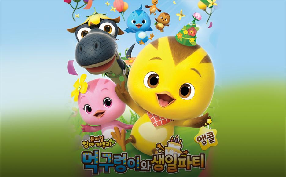 〈엄마 까투리 - 먹구렁이와 생일파티〉서울 앵콜