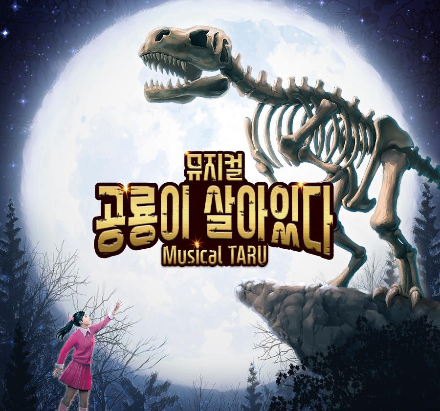 뮤지컬 〈공룡이 살아있다〉