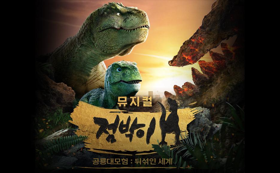 점박이 공룡대모험 뒤섞인 세계