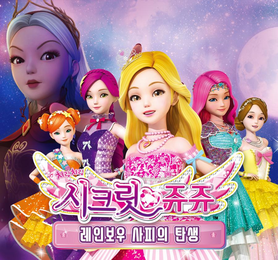 뮤지컬 치링치링 시크릿쥬쥬 - 서울앵콜