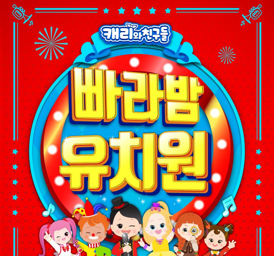 캐리와 친구들 〈빠라밤 유치원〉
