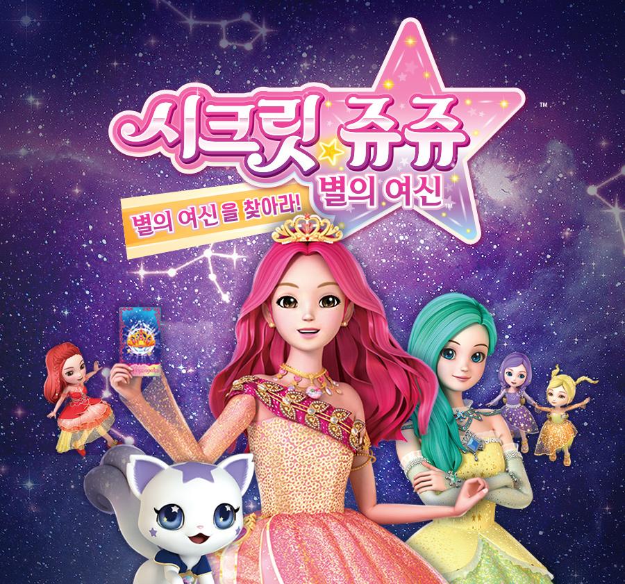 NEW 시크릿쥬쥬 별의여신 뮤지컬 시즌2 - 서울