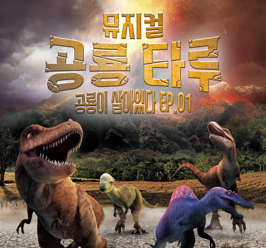 공룡 타루