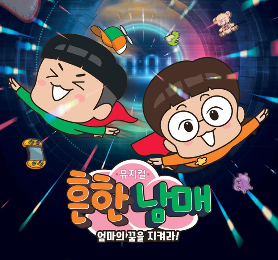 뮤지컬 흔한남매〈엄마의 꿈을 지켜라!〉- 서울앵콜
