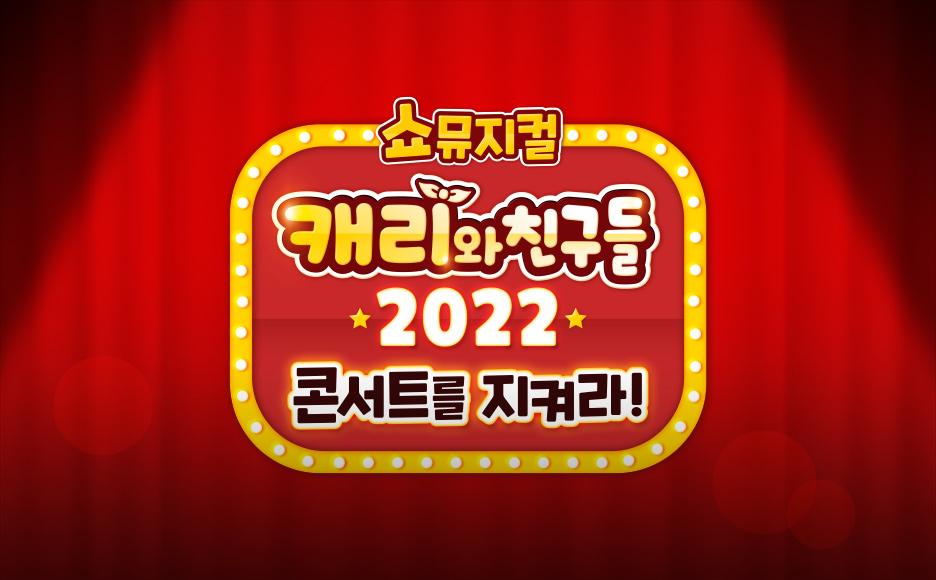 〈쇼뮤지컬〉 캐리와친구들 2022